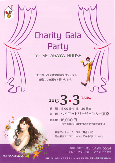 「Charity Gala Party for SETAGAYA HOUSE」でゲスト出演します♪