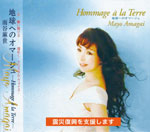 Hommage a la Terre - 地球へのオマージュ