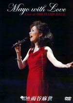 DVD『Mayo with Love』